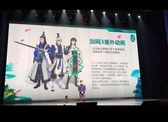 《剑网3》番外动画采用三转二技术制作,由西山居团队联合声影动漫共同打造