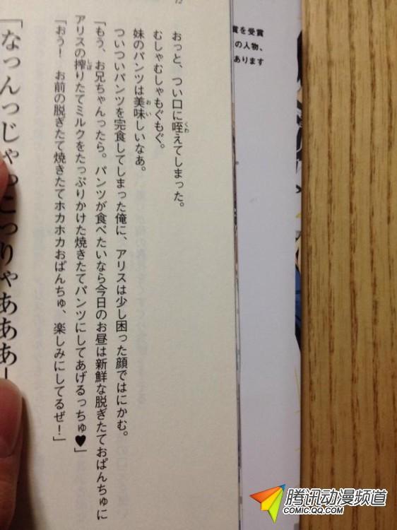 【新闻小学】[2015/4/18]轻小说新下限!平坂读路新资讯曙光与曙光图片