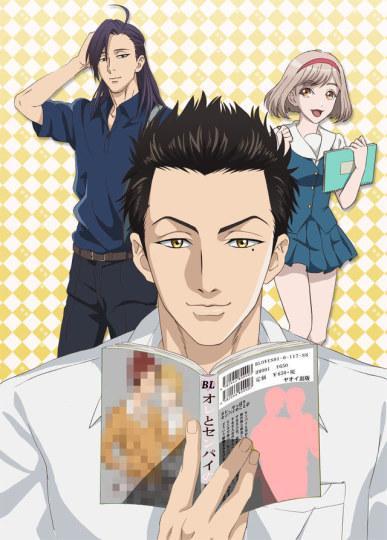 TV动画《腐男子高校生活》7月播出