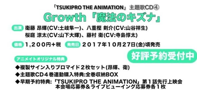 这波圈钱厉害了 《TSUKIPRO THE ANIMATION》新PV公开