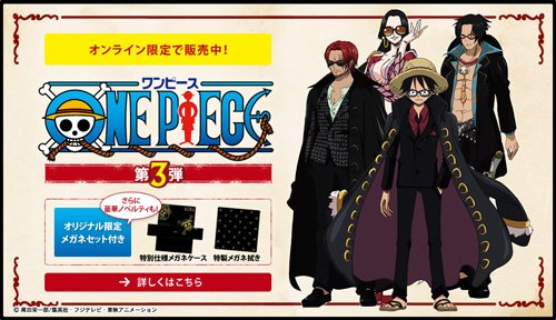 日本推出人气动画《海贼王》大米