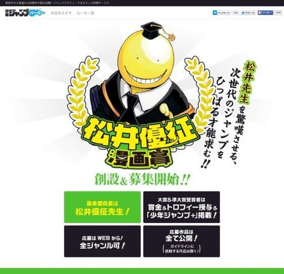 章鱼老师当评委!JUMP设松井优征漫画奖