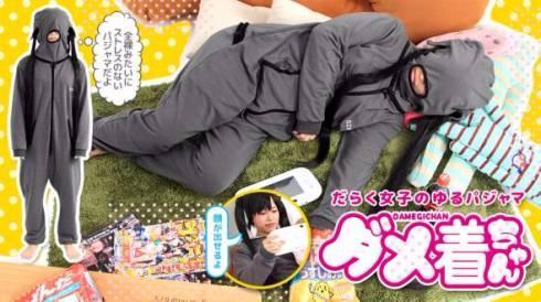 想要自甘堕落就来尝试吧!日本发售宅女神装