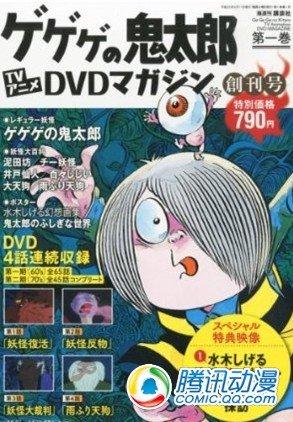 《鬼太郎 TV动画DVD杂志》正式发售