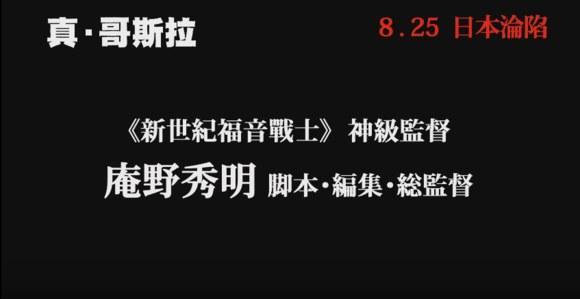 《哥斯拉》新作将于8月登陆香港