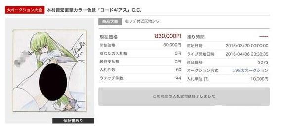 有图有真相!一张小黄图竟然卖了80万!