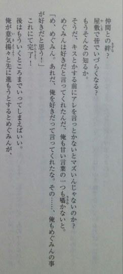《美好祝福》最新卷和真与惠惠互相告白