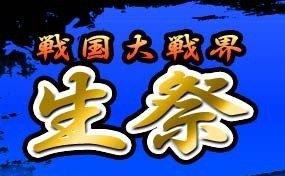中村悠一将参与《战国大战》直播