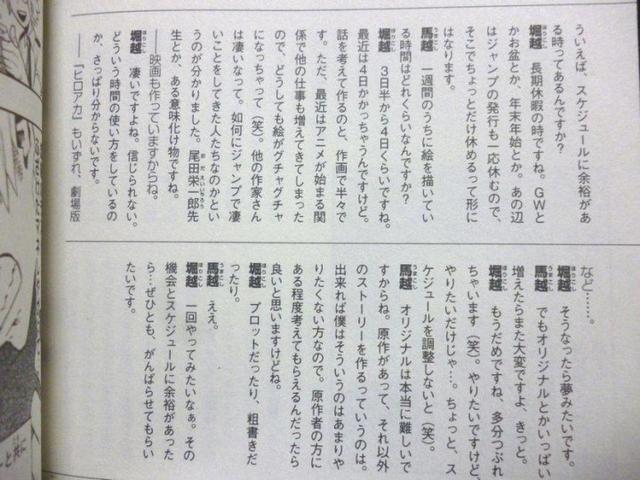 《我的英雄学院》作者:尾田老师就是怪物
