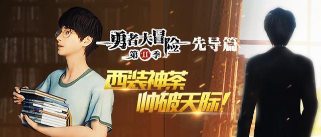 《勇者大冒险》动画第二季人设首爆!