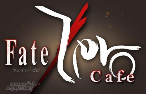 《Fate/Zero》远坂家蛋糕火热登场