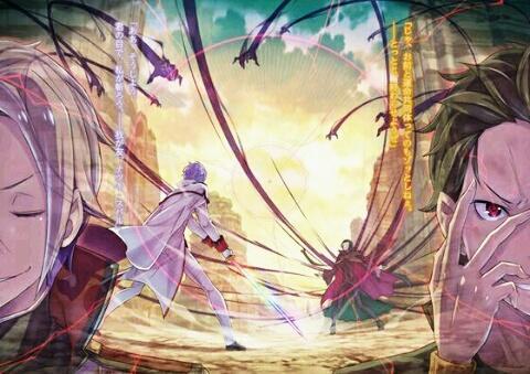 《从零开始》最新卷将是动画结局后的故事