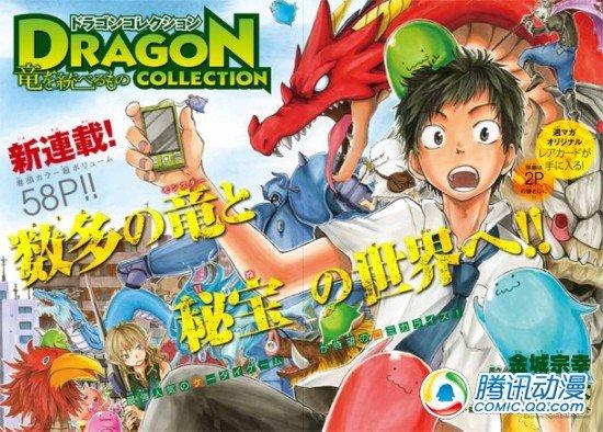 游戏《Dragon Collection》漫画化