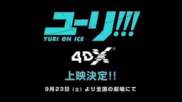《冰上的尤里》全集将在4DX影院上映 新作动画仍无音讯