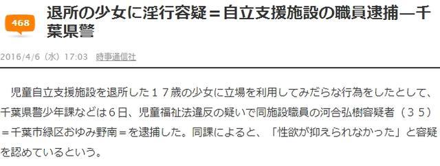 日本少管所教官与未成年少女发生关系被逮捕