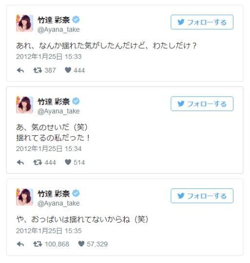 竹达彩奈4年前推特发欧派段子转发超10万 粉丝怒求摇乳
