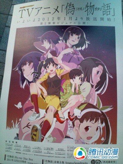 坂本真绫加盟一月新番《伪物语》