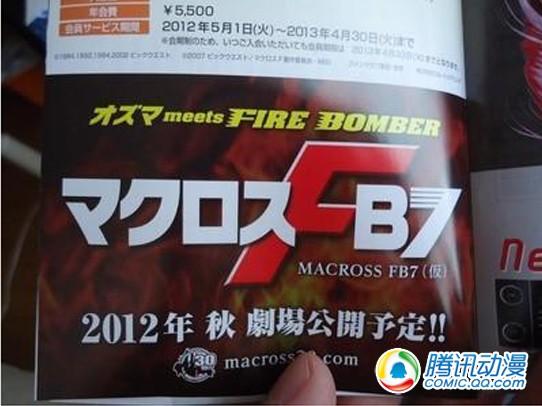 《超时空要塞FB7》预订今秋上映!