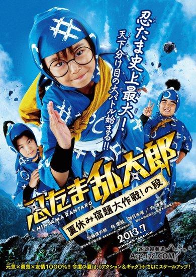 《忍者乱太郎》真人版第2部7月上映