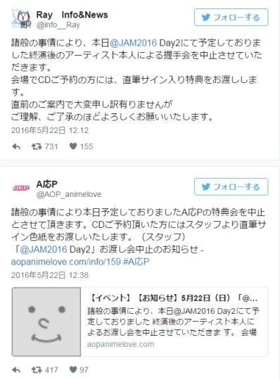 日本偶像被刺事件导致动漫歌手握手会取消