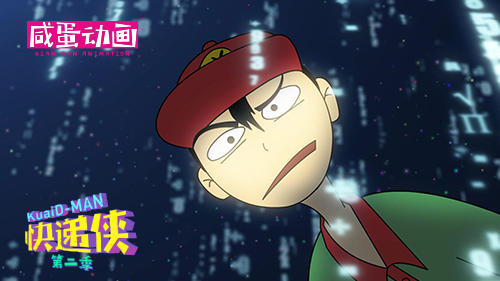 《快递侠》系列动画 堪称2016年国产'神作'
