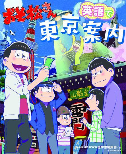 角川推出《阿松》英语教学书