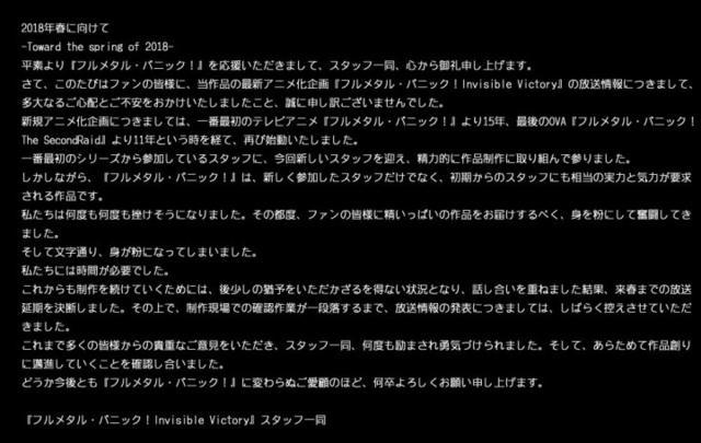 《全金属狂潮》第4季宣布跳票至2018年春季播出
