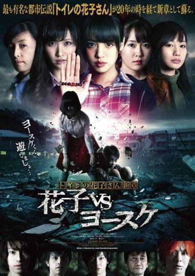 厕所幽灵对决!电影《花子VS俊介》将于7月上映