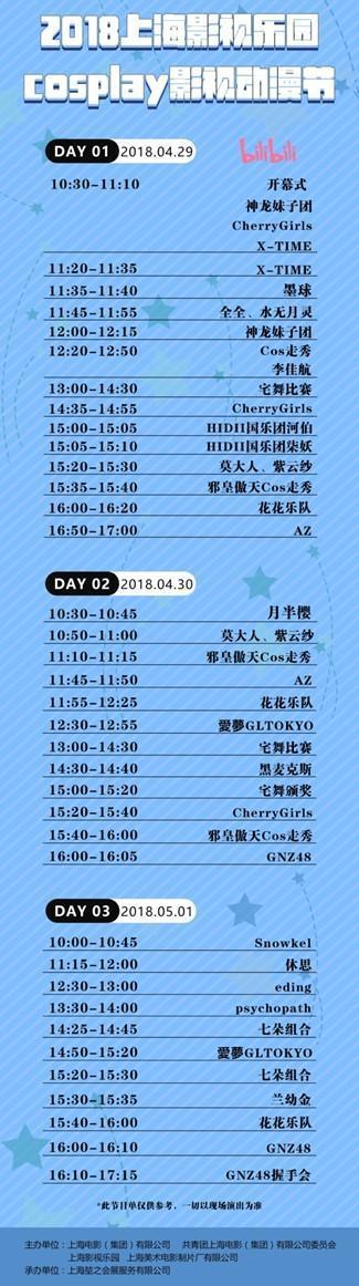 终极情报来袭啦!上海影视乐园cosplay影视乐园动漫节五一等你来嗨!