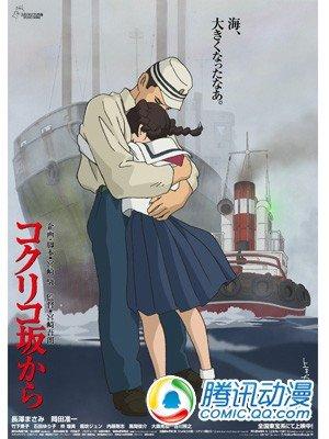 《来自虞美人之坡》获日本票房首位