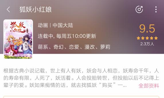 《狐妖小红娘》南国篇完美收官 开播三年成就不败神话