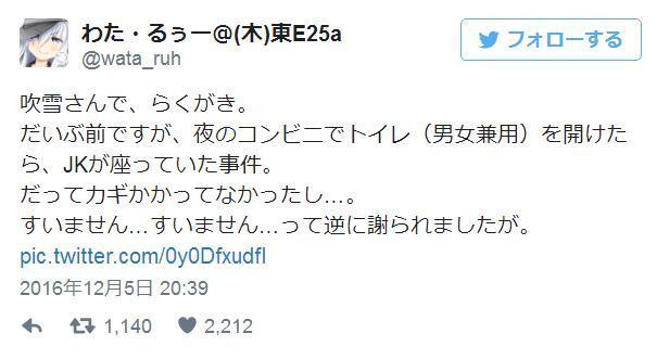 日本画师如厕偶遇高中生,于是画了一幅大火的同人图......