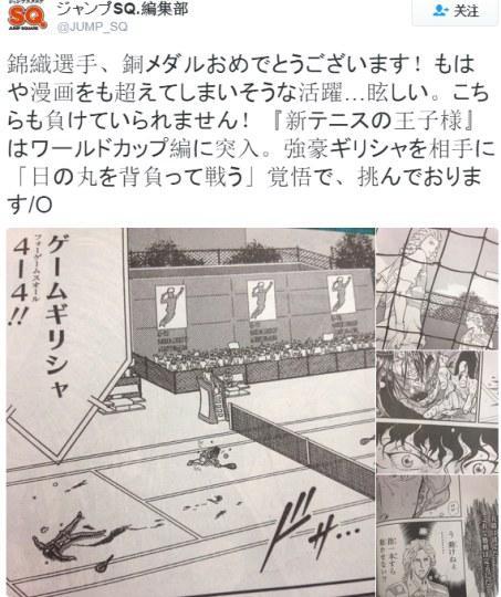 《新网王》用鲜血图贺日本选手夺铜牌