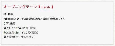 《织田信奈的野望》主题曲CD同日售