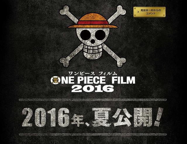 《海贼王》2016年剧场版官网公开