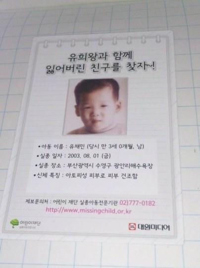 韩国《游戏王》卡片现失踪儿童启事