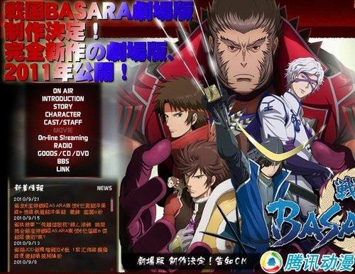 人气[战国BASARA]剧场版2011公映