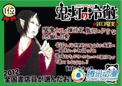 日书店员推荐漫画2012排行榜公布