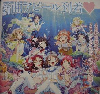 《LoveLive!》水团二单封面&当前人气公布