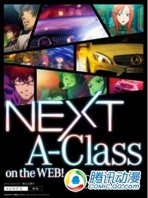 《NEXT A-Class》六本木举办展览会