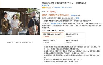 怒了!日本佛教协会抗议日亚卖和尚服务