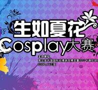 第六届中国国际动漫游戏博览会