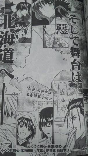 有生之年!《浪客剑心》续作北海道篇明年春季开始连载