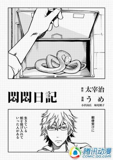 又见太宰治!青空文库作品漫画化