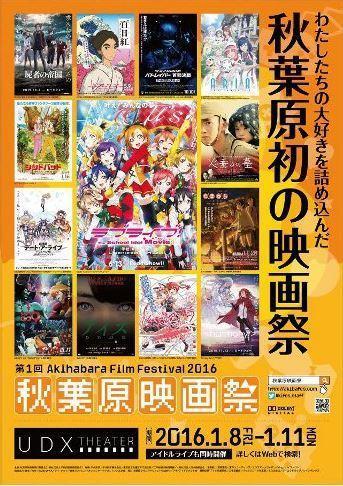秋叶原首届电影节将于8日举行