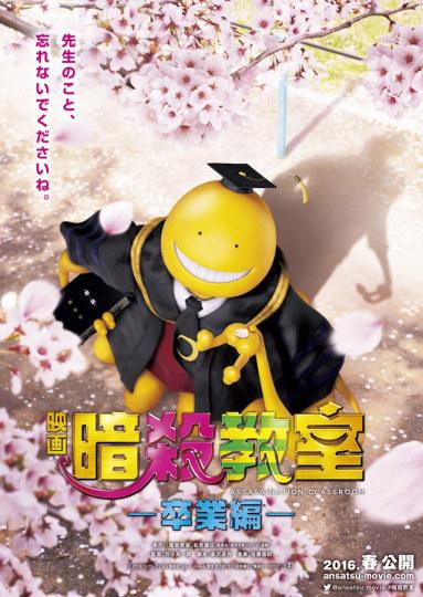 成宫宽贵将出演真人电影版《章鱼老师》