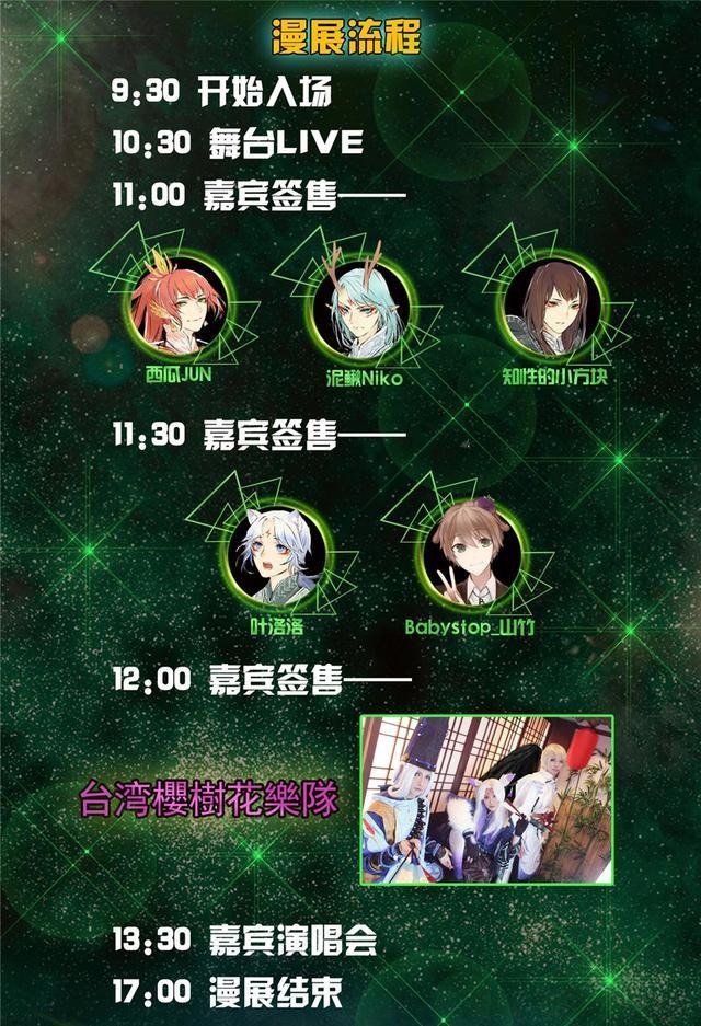 2018.7.8徐州第九届X次元ACGM动漫音乐节-ANICOGA