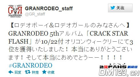 GRANRODEO新专辑Oricon排行第三位