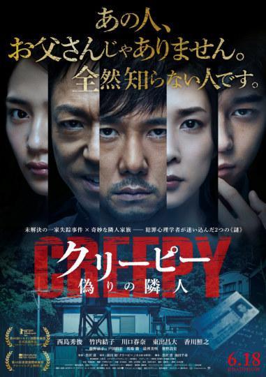 《爱丽丝2》上映首周登日本票房榜首
