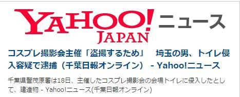 日本COS摄影会竟成色情偷拍 变态专拍妹子换衣